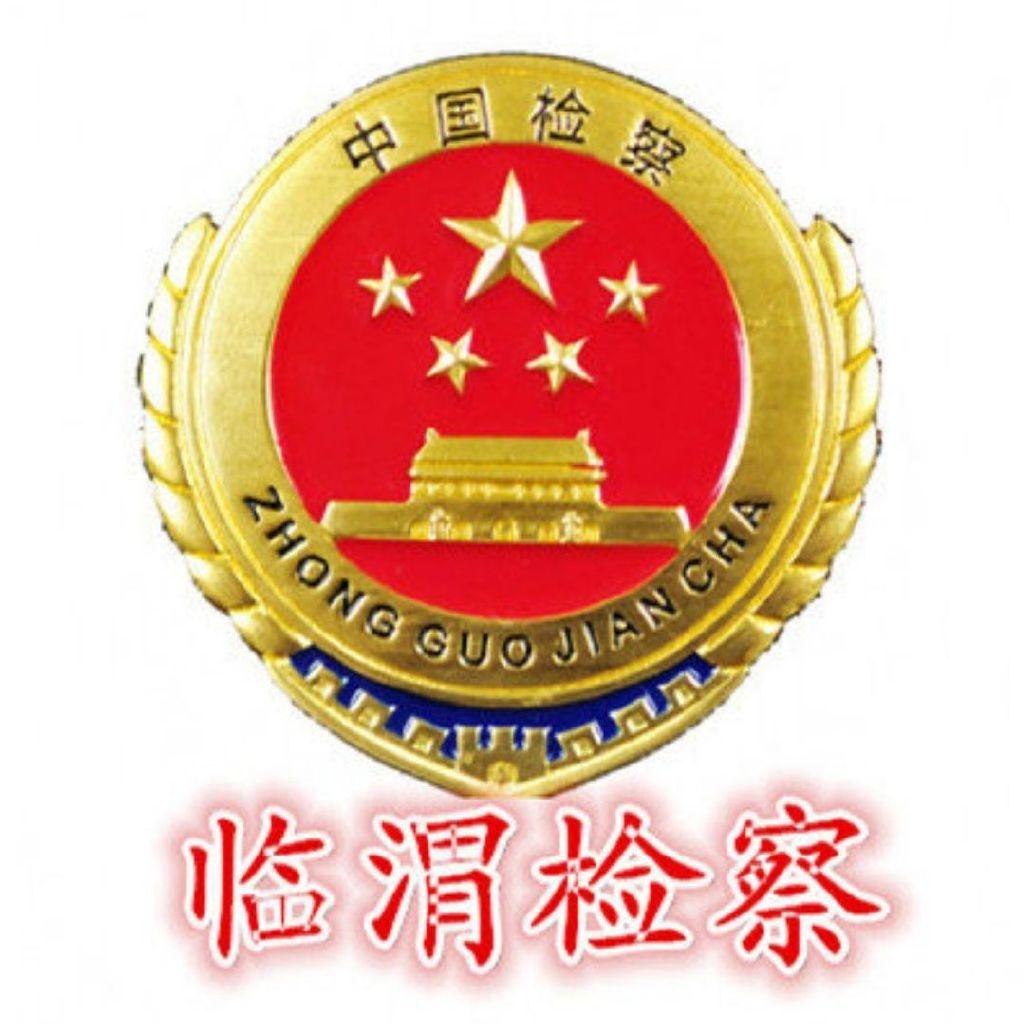 临渭区人民检察院