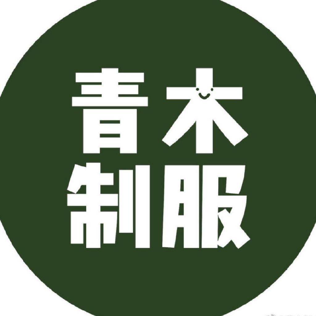 青木制-服