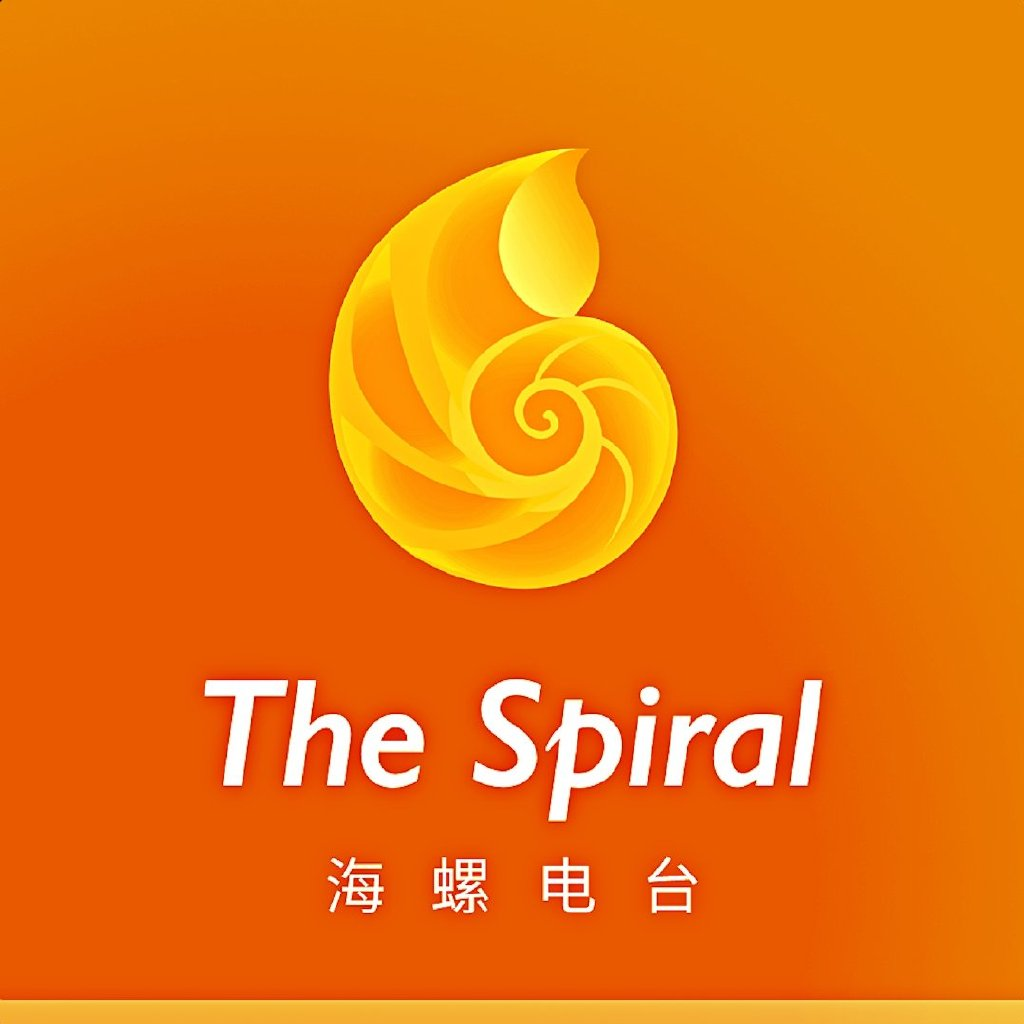 海螺电台TheSpiral