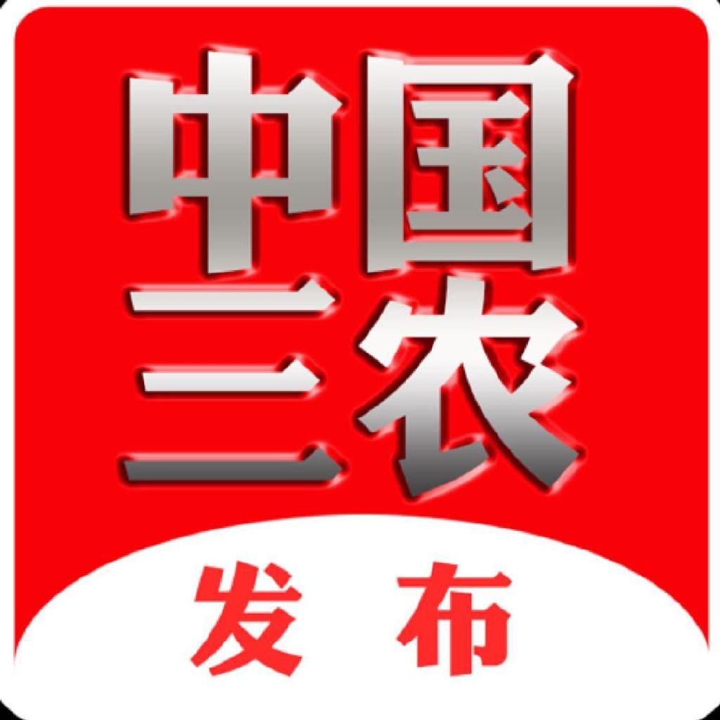 中国三农发布