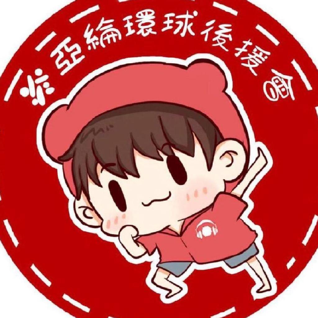 高調應援!低調做人!做炎亞綸永遠溫暖的紅衣軍!