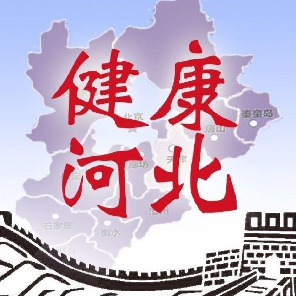 河北省卫生健康委官方微博