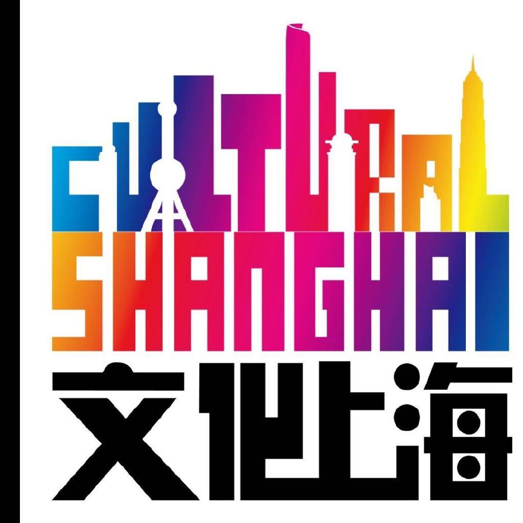 一笔一纸,描绘最美丽的风景。一词一曲,谱写最动听的旋律。一字一言,述说最上海的文化。这里是上海市文化和旅游局、上海市广播电视局、上海市文物局官方微信,我们将竭诚为您提供上海最新鲜的文化资讯。