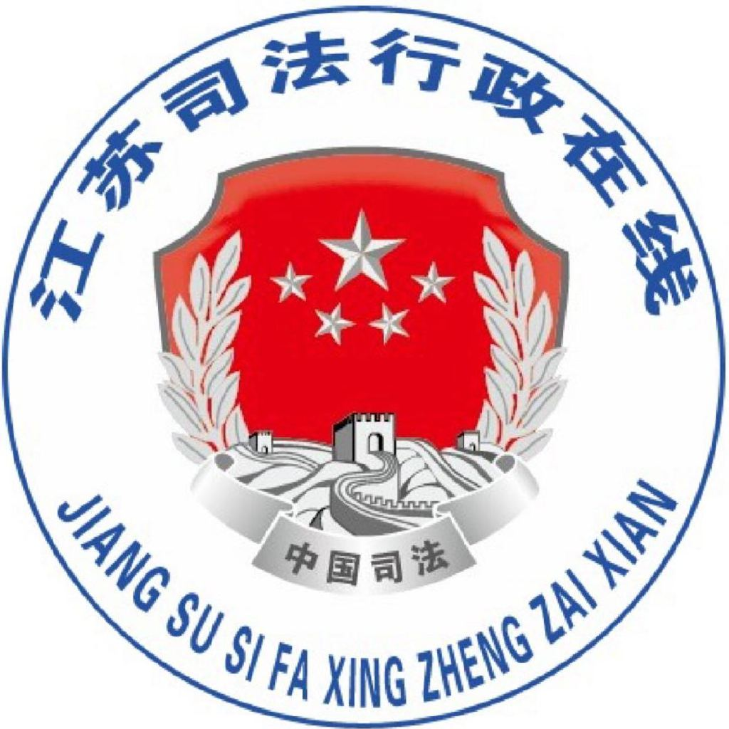 江苏司法行政在线
