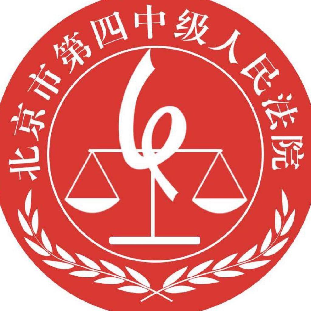 北京市第四中级人民法院