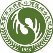 北京市大兴区中西医结合医院
