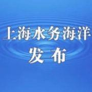 上海水务海洋发布