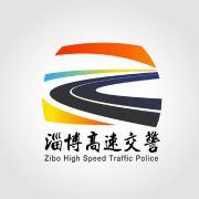 淄博高速交警