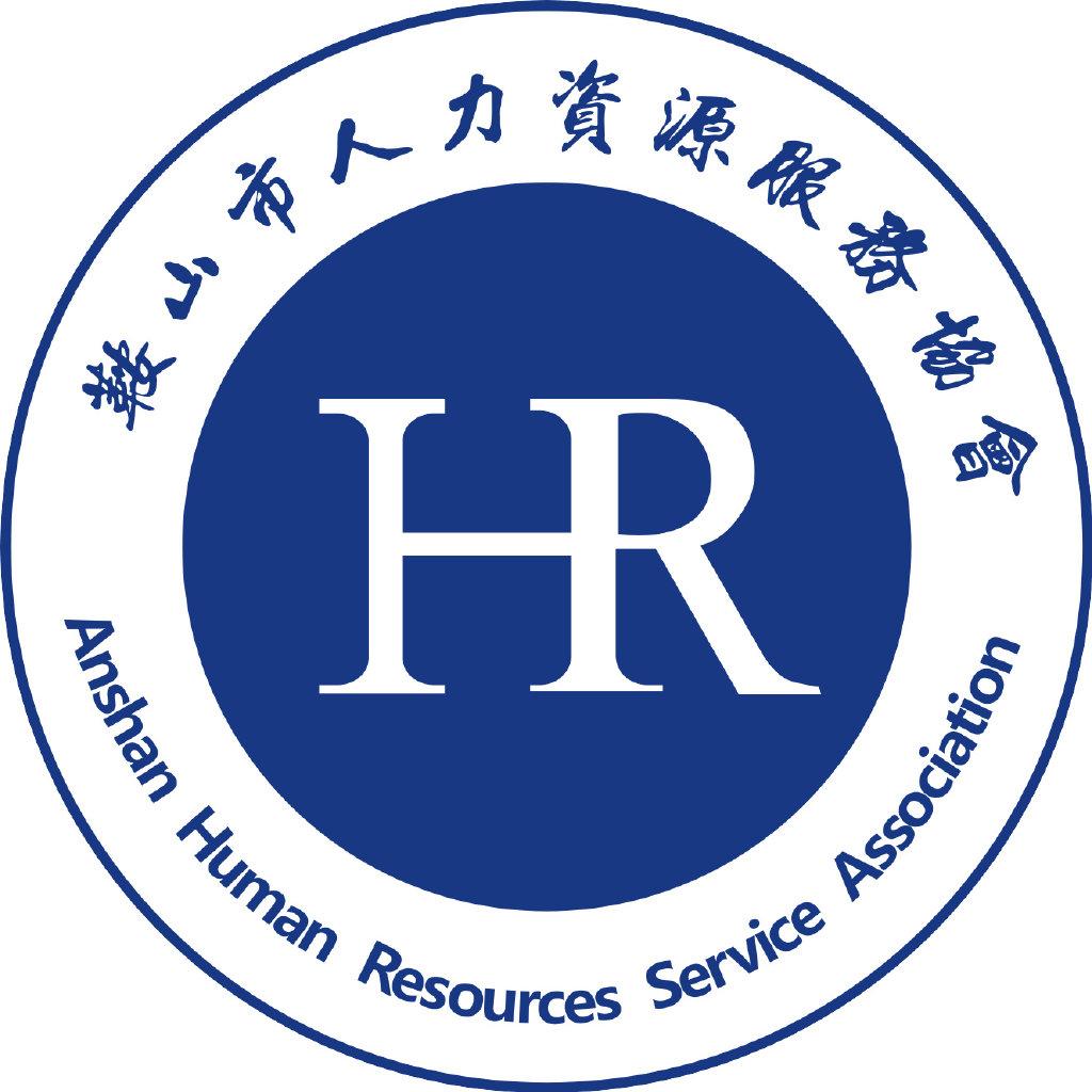 是经市民政局批准成立,辽宁省人力资源和社会保障行业业务指导的,面向政府、企业和个人提供人力资源咨询服务的社会组织。