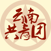云南共青团