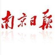 中共南京市委机关报。南京报业传媒集团出版,南京日报社主办。官方网站:南报网(www.njdaily.cn)。