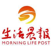 《生活晨报》创刊于1994年,山西省一级报纸,综合都市报。国内统一刊号CN14-0030,全国公开发行。