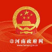 河南政府网