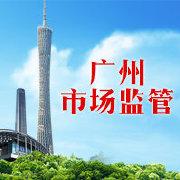 广州市场监管