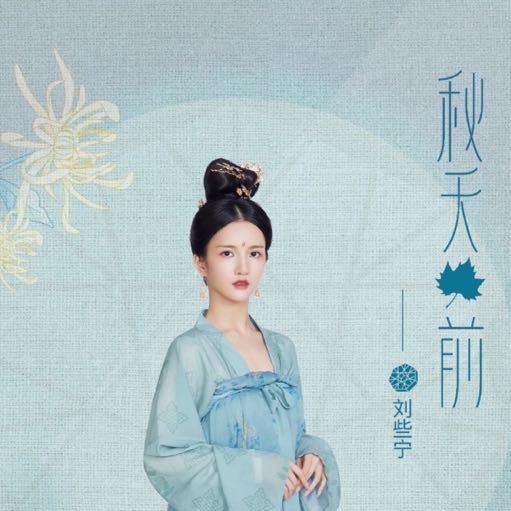 硬糖少女303-刘些宁