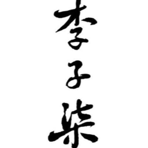 四川子柒文化传播有限公司