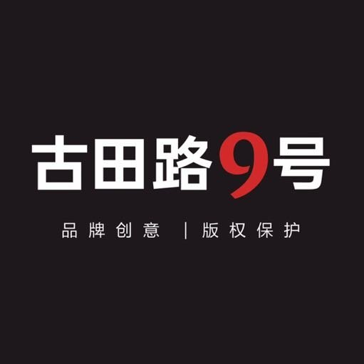 9号品牌设计