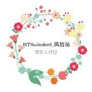 BTSwindbell_风铃站