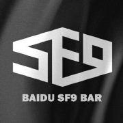 SF9组合吧官博