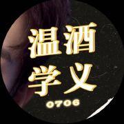温酒学义·0706微博照片