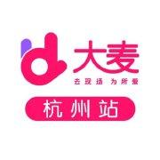 大麦网杭州站微博照片