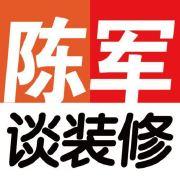 陈军谈装修微博照片