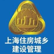 上海住房城乡建设管理