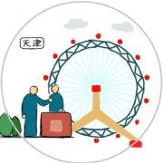 天津资讯台