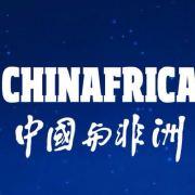 中国与非洲杂志