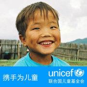 聯合國兒童基金會