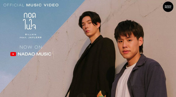 泰国歌曲《在心底拥抱》欣赏,Billkin & JJ合唱