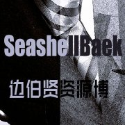SeashellBaek边伯贤资源博