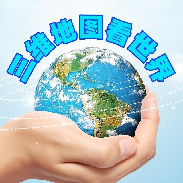 三维地图看世界