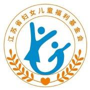 江苏省妇儿基金会
