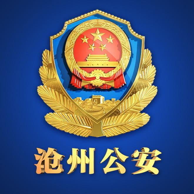 沧州公安网络发言人
