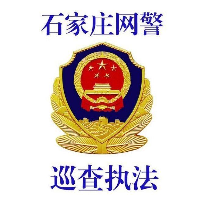 网警巡查执法,网络犯罪防范警示提示,网上违法行为告知警示。网上违法犯罪信息举报地址:www.cyberpolice.cn