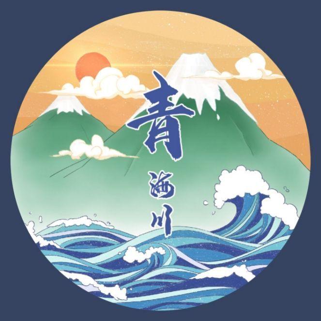 青海川Seifuku