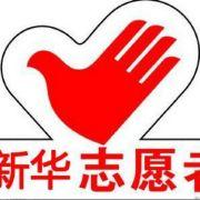 宁夏大学新华学院青年志愿者