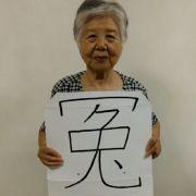 为三子女伸冤的七旬老人刘国兰微博照片