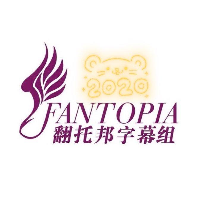 成立于2016年9月5日的Fantopia-翻托邦字幕组 为了梦想 共同奋斗 各种冷番高分剧独家制作 我们不求最快最好 但一定做到问心无愧!