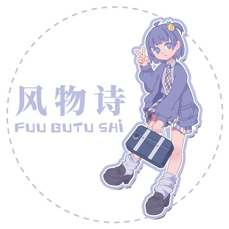 风物诗FUUBUTUSHI