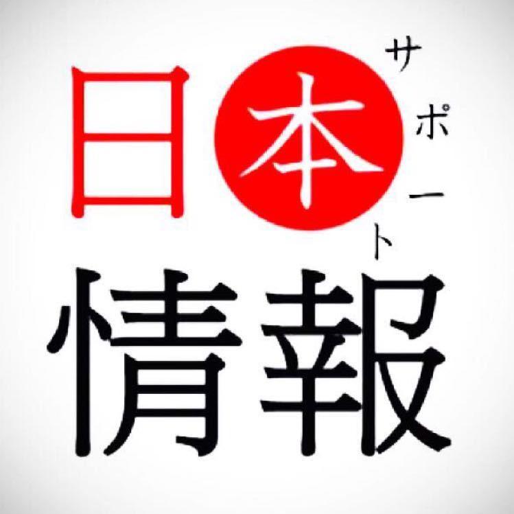 人在东京、发布日本吃喝玩乐信息、合作请私信