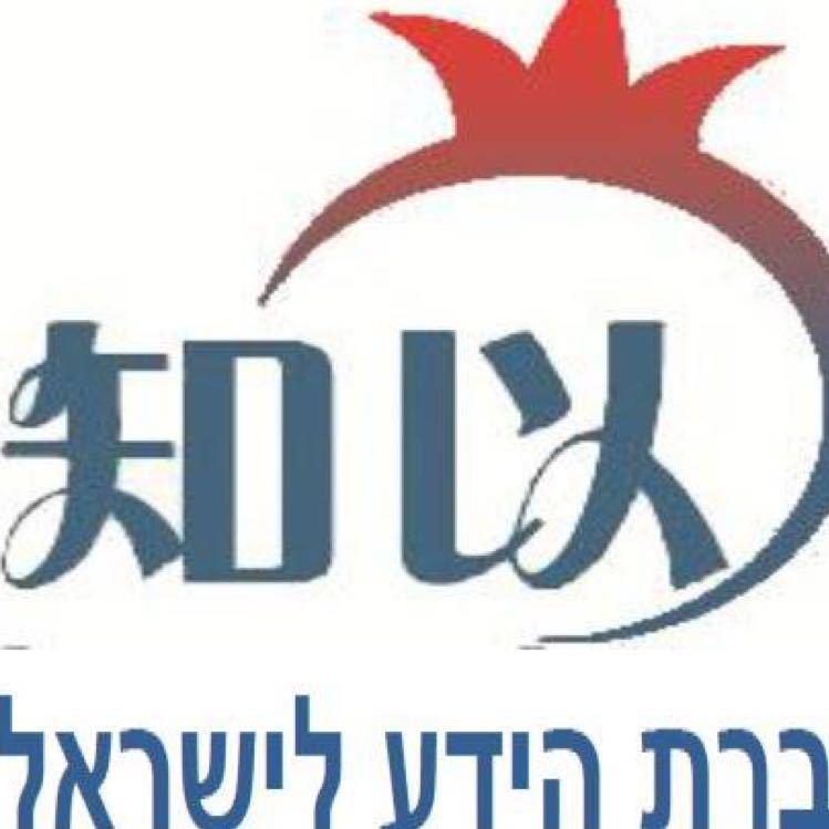 以色列知行-知以文化