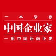中国企业家杂志