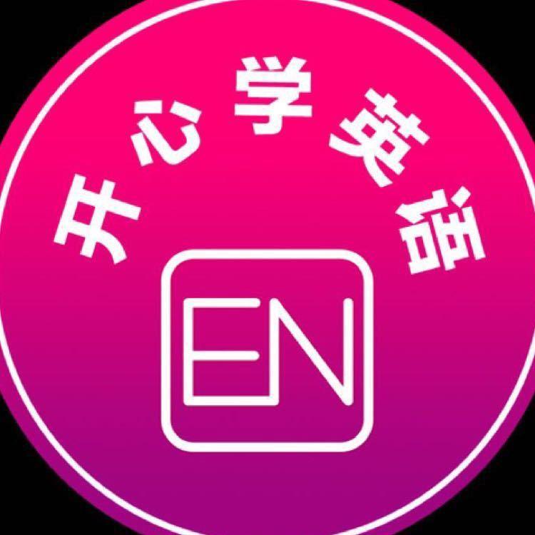 开心学英语