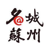 名城苏州网微博照片