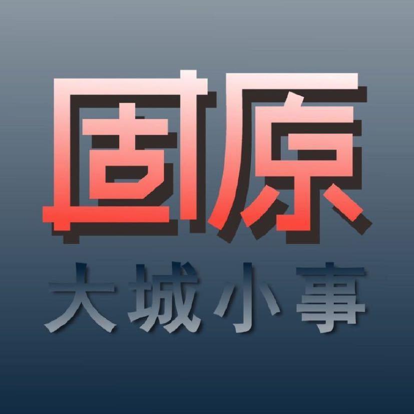 固原大城小事微信公众平台官方微博