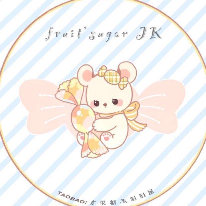 水果糖JK