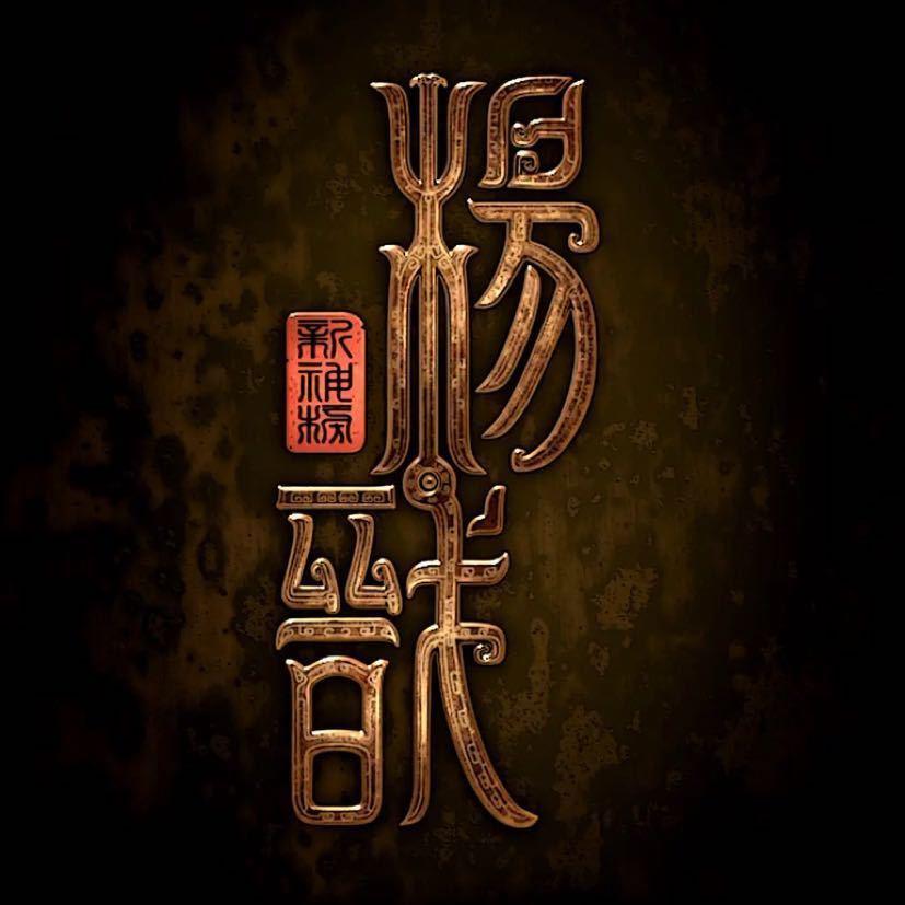 追光电影新神榜杨戬