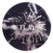 冬日焰火丨李希侃微博照片